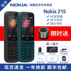 Nokia/諾基亞 215經典老人學生手機4g全網通初中生高中生非智能雙卡備用直板按鍵電信老年機超長待機官方正品