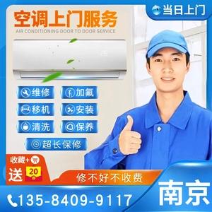 南京空调维修空调加氟空调移机安装清洗中央空调维修南京上门服务