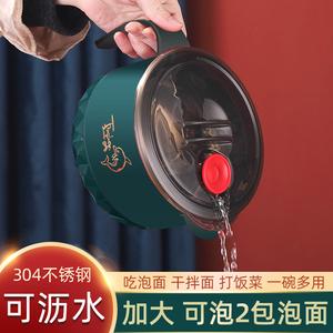 泡面碗帶蓋日式餐具套裝不銹鋼飯碗宿舍用學生大號神器飯盒一人食
