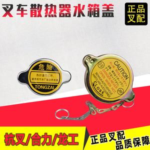 叉车配件水箱盖适用于杭叉合力龙工大连江淮1-3-5吨叉车配套