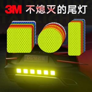 反光贴纸 3M钻石级正品荧光黄绿白红蓝汽车贴反光条 轮廓警示车贴