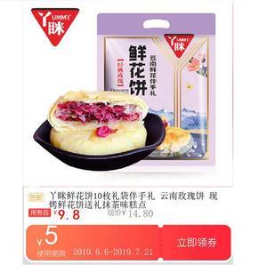 丫眯鲜花饼10枚礼袋伴手礼 云南玫瑰饼 现烤鲜花饼送礼抹茶味糕点