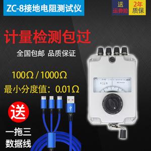 祥瑞德接地電阻測試儀zc-8高精度防雷避雷電阻表zc29b指針式搖表