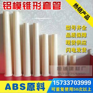 鋁模錐形套管建築大小頭穿牆螺杆ABS塑料重複利用50次以上錐形管