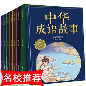 ?????中国成语故事大全注音版 中华经典国学 儿童课外阅读书籍 一年级二年级课外书必读精选故事书6-8-10-12周岁读物小学生版