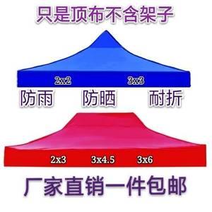 四腳四角帳篷布3x3米戶外折疊帳篷頂布四方傘布防雨篷布遮陽傘布