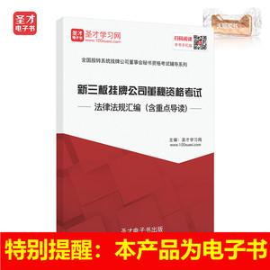 圣才电子书 新三板挂牌公司董秘资格考试法律法规汇编含重点导读
