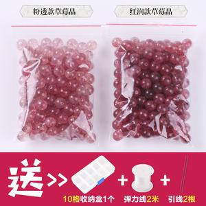 天然冰种草莓晶散珠粉水晶手链珠子手工材料项链戒指串珠diy饰品