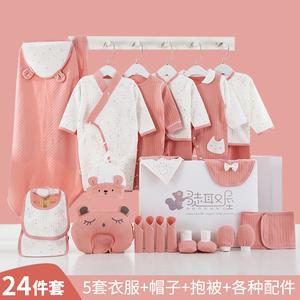 香港代購新生兒禮盒純棉嬰兒衣服套裝春秋初生剛出生寶寶滿月禮物
