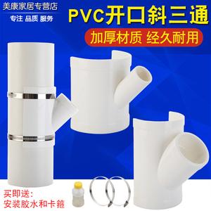 PVC75/110排水管开口斜三通配件空调滴水三通变径开口三通哈夫节