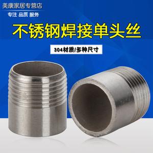 304不锈钢单头丝 焊接单头外丝 螺纹焊接管接头DN15-DN50 4分 6分