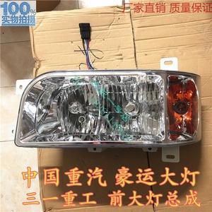中國重汽豪運大燈總成原廠三一重工大燈三一攪拌車前照燈總成配件