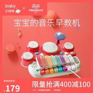 【预售】babycare八音琴儿童婴儿木琴打击乐器益智音乐手敲琴玩具