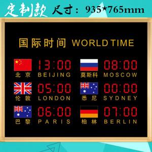 定制高档酒店大堂国际时间表 LED数字显示宾馆时钟牌国际区域时间