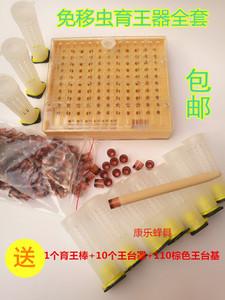 养蜂工具新品育王器塑料育王台出口培育盒中蜂繁殖蜂王免移虫套餐