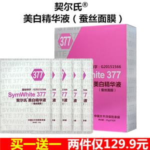 契爾氏377美白精華液面膜貼隱形蠶絲玻尿酸祛斑面膜補水保濕淡斑