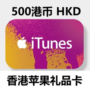 香港iTunes 500港币 香港?#36824;?#31036;品卡 Apple iTunes Gift Card HK