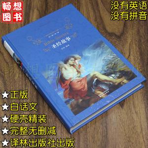 圣经新旧约全书圣经里的故事亲子圣经故事大全集圣经的故事儿童圣经故事书正版书 圣经书新旧约全书中文版精装新约 旧约全书原版译