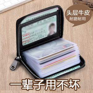 真皮卡包男防消磁卡夾小巧防盜刷套信用證件卡片包大容量女卡套