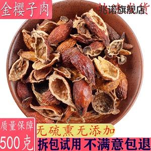 泡酒中藥材櫻子泡茶金櫻子肉子金農家500克開半包郵采摘刺梨英子