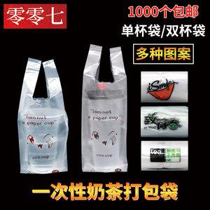 10扎加厚奶茶袋一杯兩杯雙杯袋打包袋笑臉袋塑料外賣包裝袋子手提