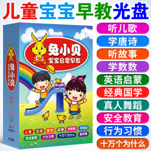 幼儿童儿歌英语启蒙唐诗国学舞蹈视频光盘益智早教动画片dvd碟片