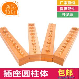 蒙特蒙台梭利早教蒙氏教具插座圓柱體嬰幼兒童益智木制積木玩具