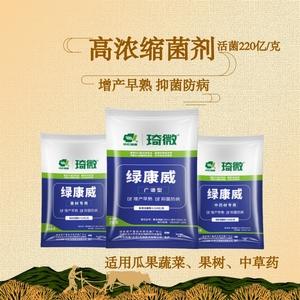 厂家直营中农绿康绿康威微生物菌剂瓜果蔬菜果树中草药益生菌防病