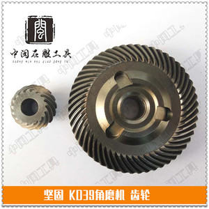 坚固KD39 180角磨机齿轮  230角向磨光机齿轮 原厂维修维护零配件