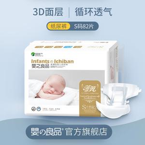 婴之良品薄翼小号3D纸尿裤S82新生儿尿不湿初生宝宝尿裤轻薄透气S