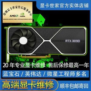 專業顯卡維修  寄修高端游戲卡RX580 GTX1080ti RTX2080ti 繪圖卡