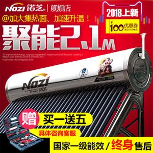 诺芝太阳能热水器一体式家用全自动不锈钢水箱光电新型真空管