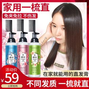 直發膏一梳直免拉軟化劑頭發洗直發水自然免夾永久定型家用柔順劑