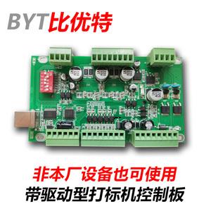 集成打標機控制板升級二維碼打標機控制板電路板刻字機主板thorx6