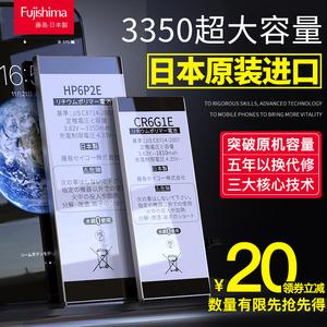 【次日达】【日本原裝进口】藤岛适用于?#36824;?电池iphone6大容量6plus手机5六5s正品6s正版7p电板6sp 5c 8 x