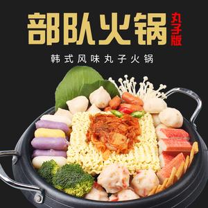 韩式部队火锅韩式部队锅韩式火锅套餐芝士年糕火锅套餐 10件食材