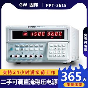 固纬PPT-3615双路可编程维修线性36V3A72V二手可调直流稳压电源