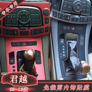 09-12老款別克君越內飾貼紙改裝中控面板擋位升窗出風口碳纖貼膜