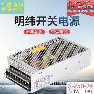 明伟LED开关电源S-250-24V10A5V50A12V20A 15V24V10A27V36V48V