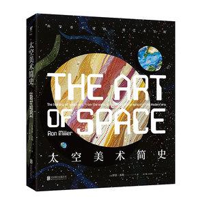 正版包邮 太空美术简史:科学看不见的.用艺术呈现探索太空的史诗和组画天文知识和宇宙幻想的视觉再现 艺术、科技、历史、文化