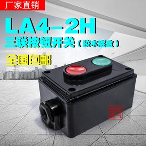 双联控制按钮la4-2h 按钮开关电源启动停止自复位 2位按钮开关盒