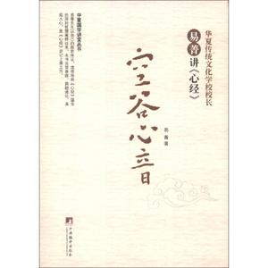 华夏国学讲堂丛书空谷心音:易菁讲《心经》 易菁 978751