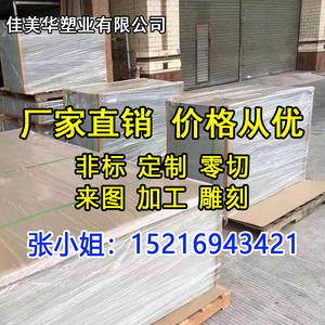 亚克力板有机玻璃磨砂透光板 加工定制透明广告板3 4 5 8 10 12mm