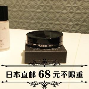 日本代购【直邮】Cosme Decorte/黛珂专业级粉膏Maqui Expert粉膏