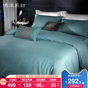 博洋家紡60支長絨棉四件套全棉純棉床上用品高端歐式裸睡被套夏季