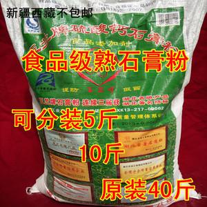 玉兰牌食用生熟石膏粉豆腐脑豆腐凝固剂豆腐花食品级石膏粉5斤分
