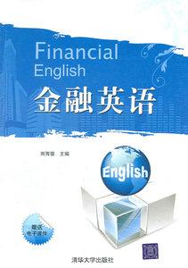 二手 金融英语 刘菁蓉 清华大学