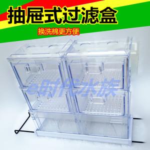 鱼缸过滤器抽屉式滴流盒过滤盒过滤设备水族箱上置顶部滴流槽包邮