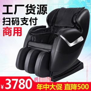 摩摩哒商场共享电动按摩椅商用全身全自动投币微信扫二维码支付