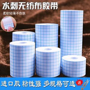胶布胶带防过敏无纺布胶带肚脐贴空白贴胶布空白穴位贴伤口敷料